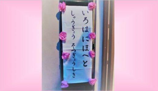 【イベント】いろはにほへと日本語教室平成29年度終業式・卒業式
