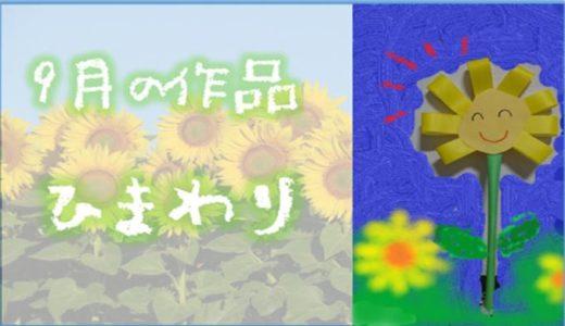 幼児クラス9月の作品『ひまわり』