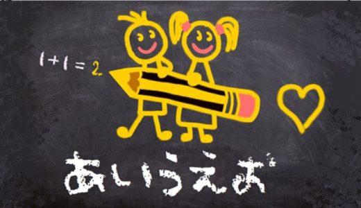 いろはにほへと日本語教室の三学期が始まりました!
