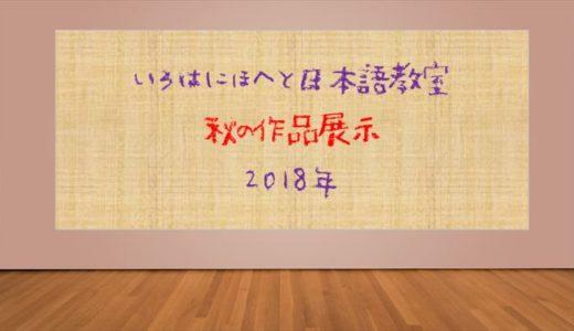 いろはにほへと日本語教室フィレンツェ秋の展示2018・子どもたちの作品をご紹介します!