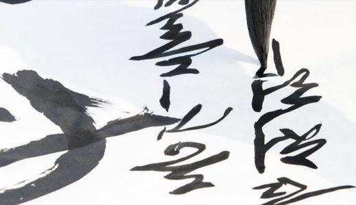 【イベント】書初め大会2018~いろはにほへと日本語教室読み書きクラスのみんなで書道に挑戦しました!~