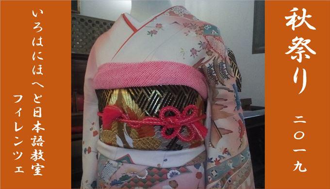 いろはにほへと日本語教室フィレンツェ 秋祭り2019