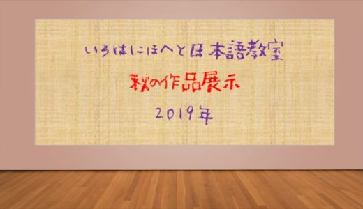 いろはにほへと日本語教室フィレンツェ・幼児クラス&読み書きクラスの作品を展示中♪ぜひ見に来てください!