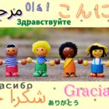 オンラインイベント『Filastrocche canti & scioglilingua-童謡と早口言葉-』のお知らせ