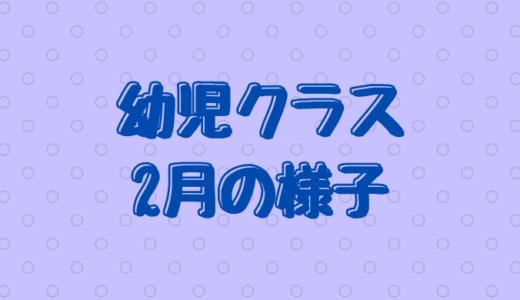 いろはにほへと日本語教室フィレンツェ・幼児クラス2月の様子