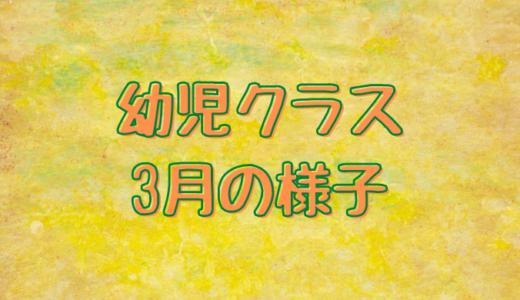 いろはにほへと日本語教室フィレンツェ・幼児クラス3月の様子