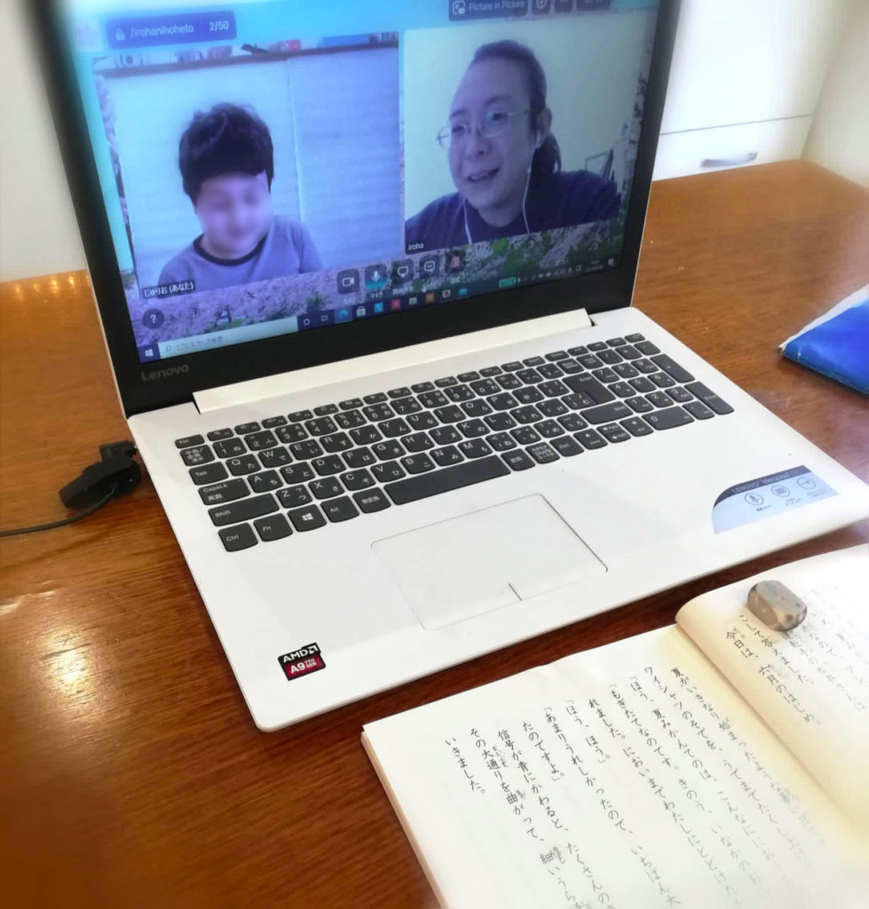 いろはにほへと日本語教室オンラインコース