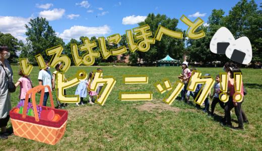 【イベント】いろはにほへとピクニック2021を開催しました!