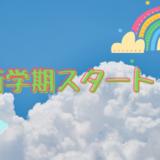 いろはにほへと日本語教室フィレンツェの二学期が始まりました!